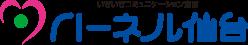 いきいきコミュニケーション宣言 ハーネル仙台