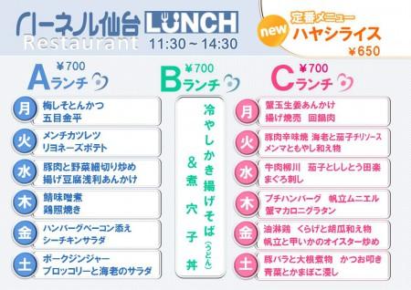 レストランランチA3サイズ