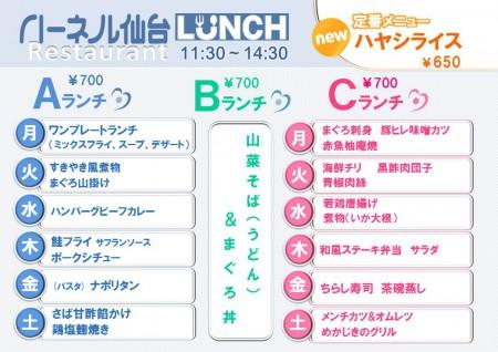 レストランランチA3サイズ②