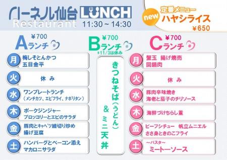 レストランランチ1102