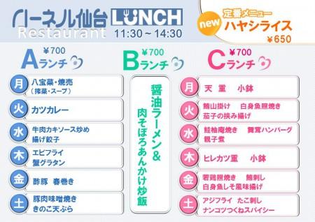 レストランランチ0104