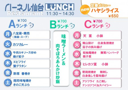 レストランランチ0125