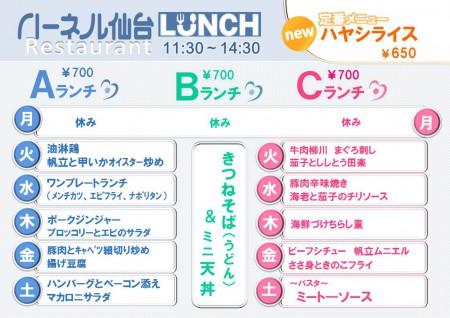 レストランランチA3サイズ③