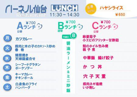 ランチA3(大宮)